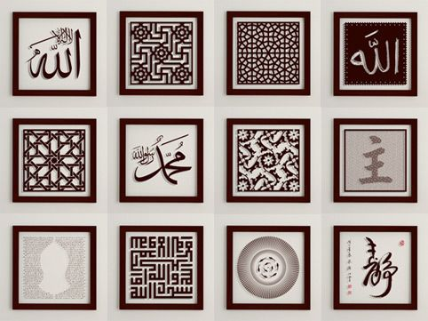 Islamic intricate design